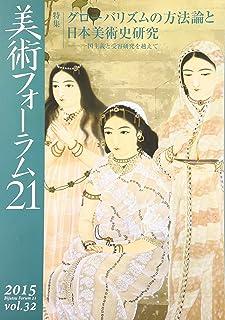美術フォーラム21 第32号 特集:グローバリズムの方法論と日本美術史研究― 一国主義と受容研究を越えて