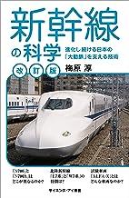 新幹線の科学[改訂版] 進化し続ける日本の「大動脈」を支える技術 (サイエンス・アイ新書)