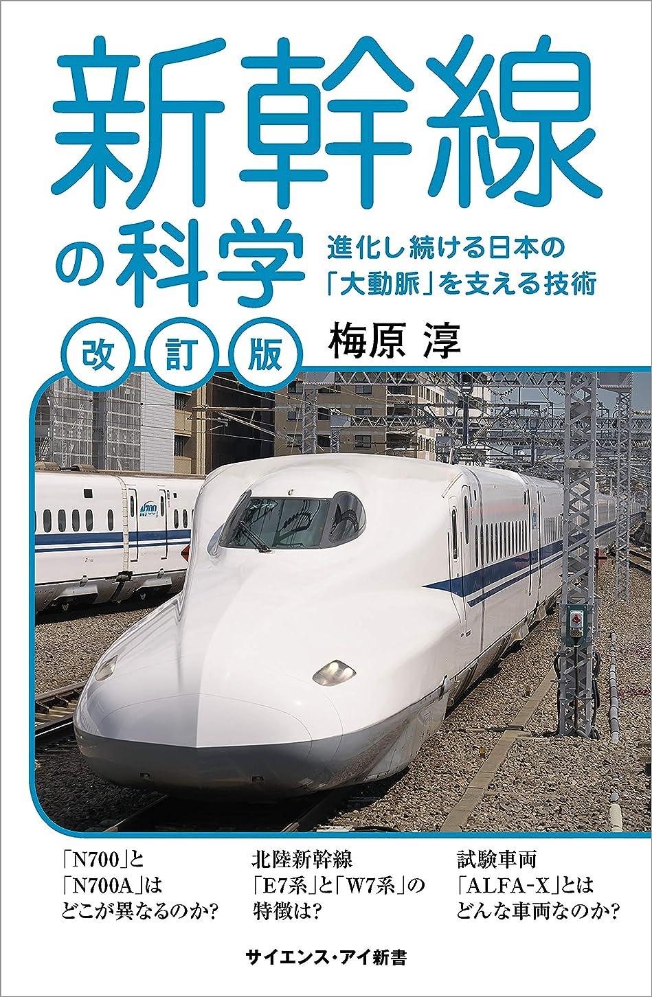 書士私のレンジ新幹線の科学[改訂版] 進化し続ける日本の「大動脈」を支える技術 (サイエンス?アイ新書)