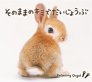 サヨナラの意味 (Originally performed by 乃木坂46)