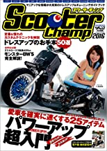 表紙: モトチャンプ特別編集 Scooter Champ 2016 | 三栄書房