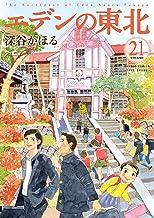 表紙: エデンの東北【カラーページ増量版】 (21) (バンブーコミックス 4コマセレクション)   深谷かほる