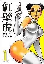 表紙: 紅壁虎ホンピーフー 1巻   山本 貴嗣