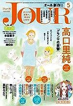 JOUR 2021年5月号[雑誌]