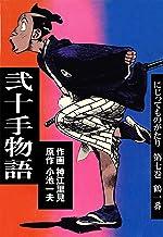 表紙: 弐十手物語7 鶴一番 | 神江 里見