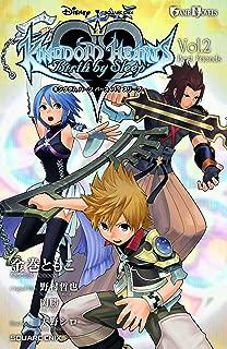 小説 キングダム ハーツ Birth by Sleep Vol.2 Best Friends (ゲームノベルズ)
