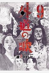 外道の歌(9) (ヤングキングコミックス) Kindle版