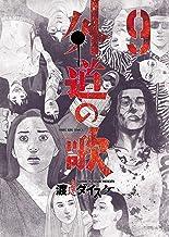 表紙: 外道の歌(9) (ヤングキングコミックス)   渡邊ダイスケ