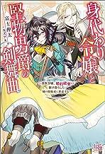 表紙: 身代わり令嬢と堅物男爵の剣舞曲~貴族令嬢、婚約破棄して駆け落ちした姉の後始末に奔走する~【特典SS付】 (アイリスNEO) | カズアキ