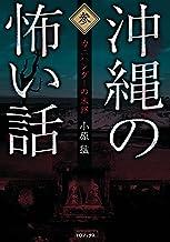 表紙: 沖縄の怖い話3 カニハンダーの末路   小原猛