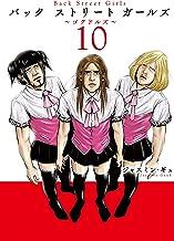 表紙: Back Street Girls(10) (ヤングマガジンコミックス)   ジャスミン・ギュ