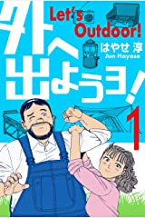 外へ出ようヨ!1 Kindle版