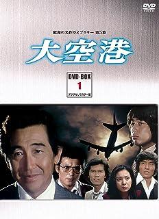 大空港 DVD-BOX PART1 デジタルリマスター版【昭和の名作ライブラリー 第5集】