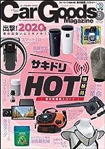 表紙: Car Goods Magazine (カーグッズマガジン) 2020年 5月号 [雑誌] | 三栄
