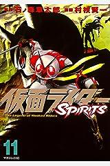 仮面ライダーSPIRITS(11) (月刊少年マガジンコミックス) Kindle版