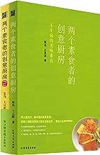 两个素食者的创意厨房(套装共2册)