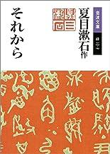 表紙: それから (岩波文庫) | 夏目 漱石