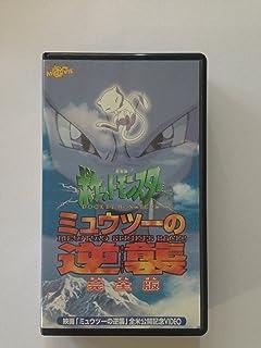 ポケットモンスター「ミュウツーの逆襲 完全版」【劇場版】 [VHS]