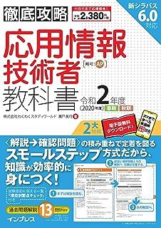 (全文PDF・単語帳アプリ付)徹底攻略 応用情報技術者教科書 令和2年度