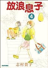 放浪息子4 (ビームコミックス)