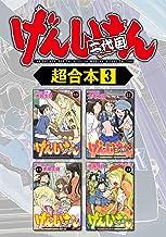 げんしけん 超合本版(3) (アフタヌーンコミックス)