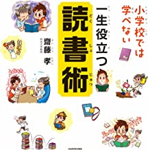 表紙: 小学校では学べない 一生役立つ読書術 | 齋藤 孝