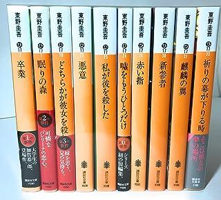 東野圭吾 加賀恭一郎シリーズ 文庫8冊セット (講談社文庫)