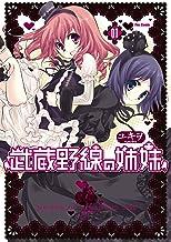 表紙: 武蔵野線の姉妹(1) (メテオCOMICS) | ユキヲ