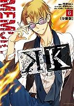 K ―メモリー・オブ・レッド― 分冊版(6) (ARIAコミックス)