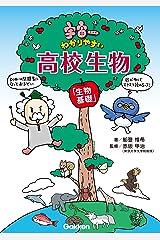 宇宙一わかりやすい高校生物(生物基礎) Kindle版
