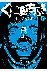 くにはちぶ(2) (少年マガジンエッジコミックス) Kindle版