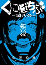 くにはちぶ(2) (少年マガジンエッジコミックス)