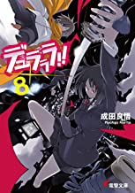 表紙: デュラララ!!×8 (電撃文庫) | ヤスダ スズヒト