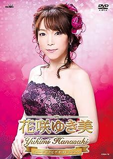 花咲ゆき美ミュージックビデオコレクション [DVD]