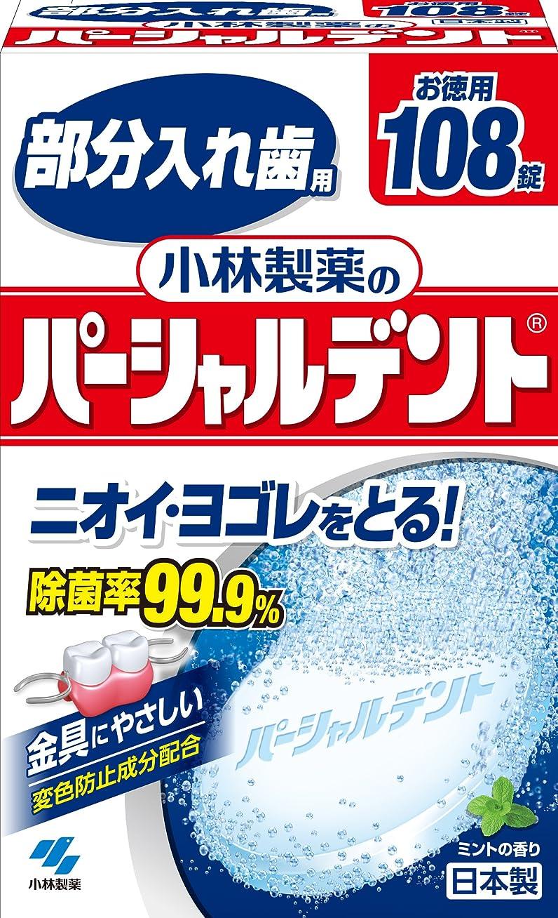 惑星ささやき姿勢小林製薬のパーシャルデント 部分入れ歯用 洗浄剤 ミントの香 108錠