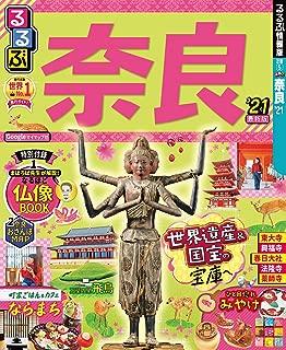 るるぶ奈良'21 (るるぶ情報版(国内))
