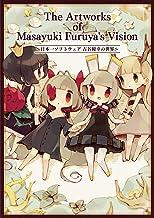 表紙: The Artworks of Masayuki Furuya's Vision~日本一ソフトウェア 古谷優幸の世界~ | 日本一ソフトウェア/古谷優幸
