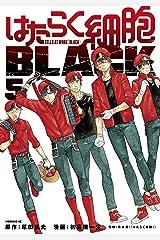 はたらく細胞BLACK(5) (モーニングコミックス) Kindle版