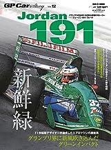 表紙: GP Car Story Vol.12 | 三栄書房
