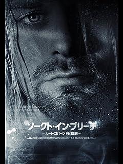 ソークト・イン・ブリーチ ~カート・コバーン 死の疑惑~(字幕版)