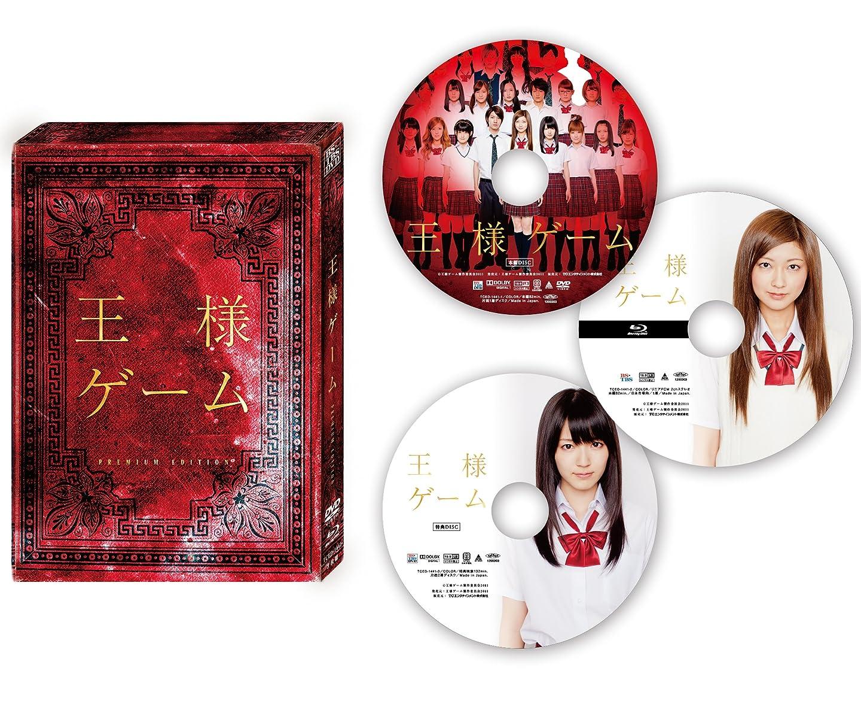 浜辺報復する繊維王様ゲーム プレミアム?エディション DVD&Blu-ray 3枚組