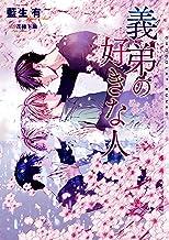 表紙: 義弟の好きな人【イラストあり・電子限定ショートストーリーつき】 (ショコラ文庫) | 花緒ト綸