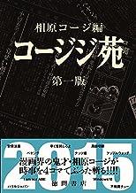 表紙: コージジ苑 第一版 2015 (トクマコミックス)   相原コージ