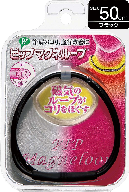 ピップ マグネループ ソフトフィット レギュラータイプ ブラック:50cm(PIP MAGNELOOP,black 50cm)
