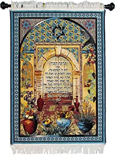Wall hanging Decorative Rug Birkat Habayit (Blessing for home) Prayer (100, 70)