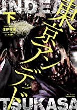 表紙: 東京アンデッド(下) (RYU COMICS) | 佐伊村司