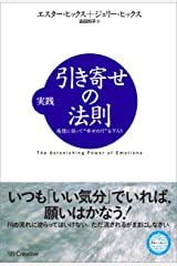 """実践 引き寄せの法則 感情に従って""""幸せの川""""を下ろう Kindle版"""