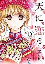 表紙: 天に恋う10 (ネクストFコミックス) | 梨千子