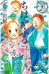 ちはやふる(32) (BE・LOVEコミックス) Kindle版