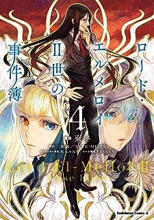 ロード・エルメロイII世の事件簿 (4) (角川コミックス・エース)...